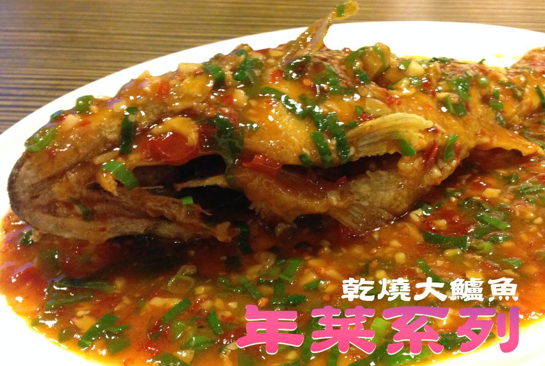 乾燒大鱸魚